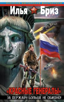 Бриз И. - Красные генералы. За Державу больше не обидно! обложка книги