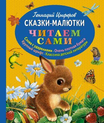 Сказки-малютки Цыферов Г.М.