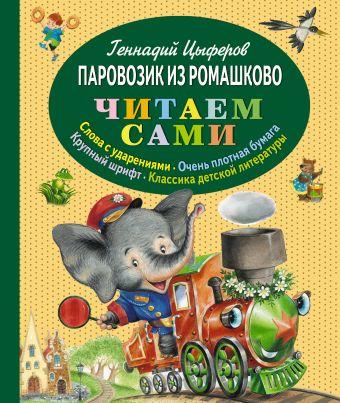 Паровозик из Ромашково (ст.кор) Цыферов Г.М.