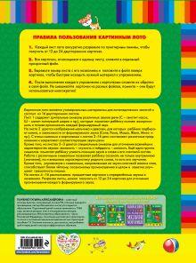 Обложка сзади Логопед у вас дома. [книга + CD + лото] Т.А. Ткаченко