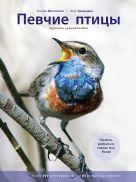 Певчие птицы. Энциклопедия (со звуковым модулем)