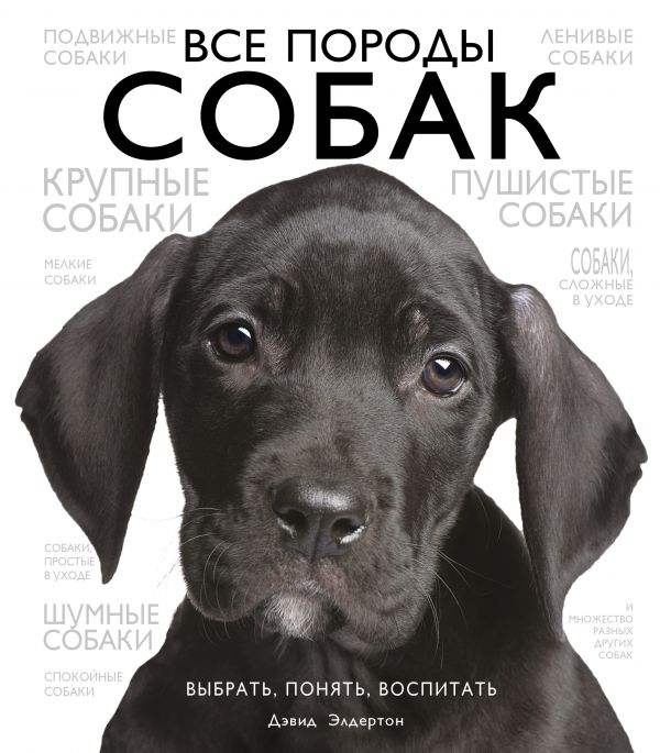 книга породы собак скачать