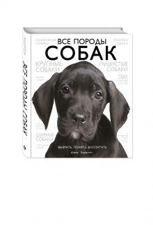 Элдертон Д. - Все породы собак обложка книги