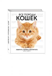 Элдертон Д. - Все породы кошек обложка книги