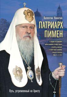 Патриарх Пимен: Путь, устремленный ко Христу обложка книги