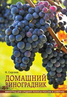 Сергеев Н.Г. - Домашний виноградник обложка книги