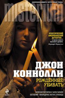 Коннолли Д. - Рожденные убивать обложка книги