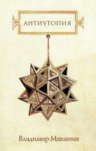 Маканин В.С. - Антиутопия' обложка книги