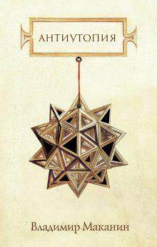 Маканин В.С. - Антиутопия обложка книги