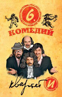 Квартет И - Шесть комедий обложка книги