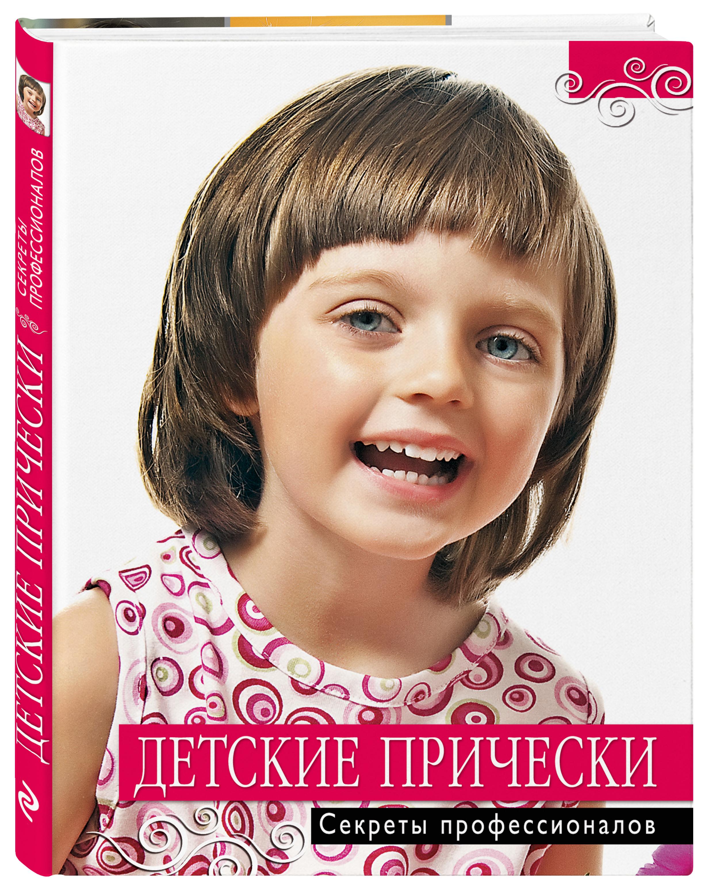Детские прически. Секреты профессионалов