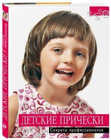 - Детские прически. Секреты профессионалов обложка книги