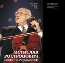 Мстислав Ростропович обложка книги