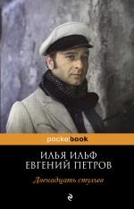 Ильф И.А., Петров Е.П. - Двенадцать стульев обложка книги