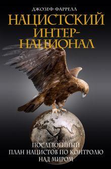 Нацистский интернационал обложка книги
