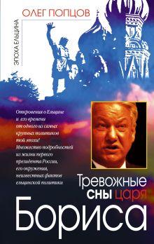 Попцов О.М. - Тревожные сны царя Бориса обложка книги
