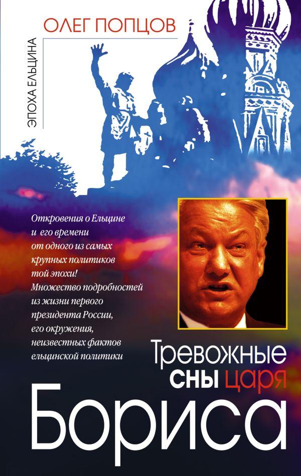 Тревожные сны царя Бориса Попцов О.М.