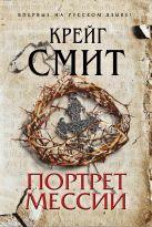 Смит К. - Портрет Мессии' обложка книги