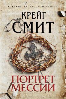 Смит К. - Портрет Мессии обложка книги