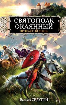 Седугин В.И. - Святополк Окаянный. Проклятый князь обложка книги