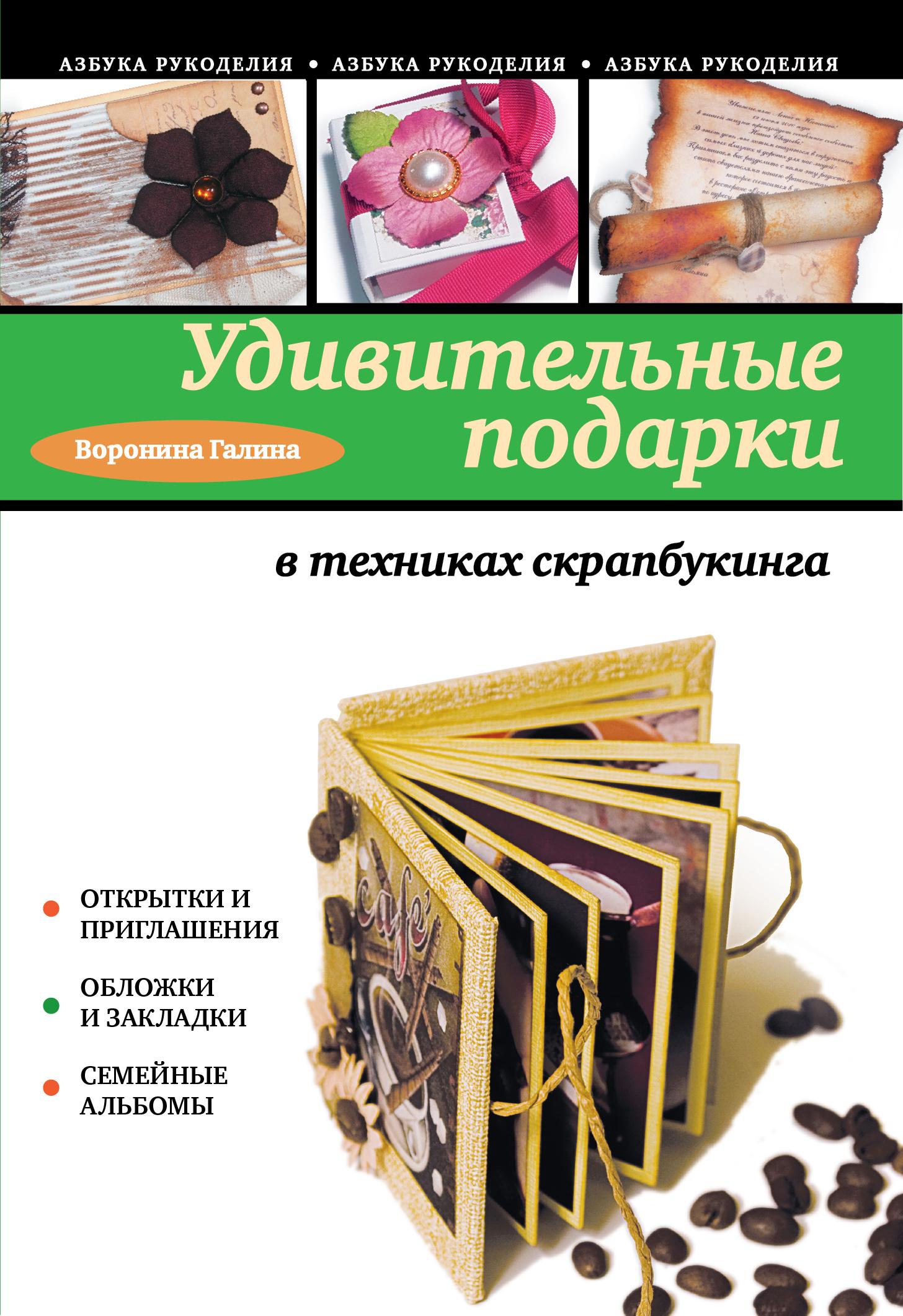 Оригинальные подарки в техниках скрапбукинга ( Воронина Г.  )