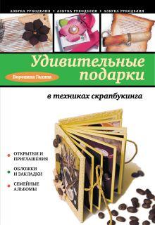 Воронина Г. - Оригинальные подарки в техниках скрапбукинга обложка книги