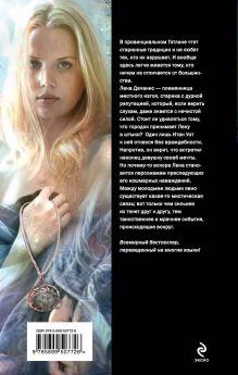 Обложка сзади Прекрасные создания Ками Гарсия, Маргарет Штоль