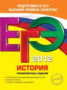 ЕГЭ-2012. История. Тренировочные задания обложка книги