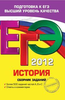 Гевуркова Е.А. и др. - ЕГЭ-2012. История. Сборник заданий обложка книги
