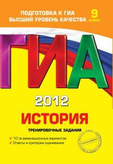 ГИА-2012. История. Тренировочные задания. 9 класс обложка книги