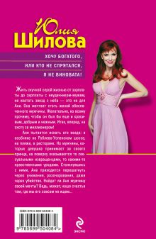 Обложка сзади Хочу богатого, или Кто не спрятался, я не виновата! Юлия Шилова