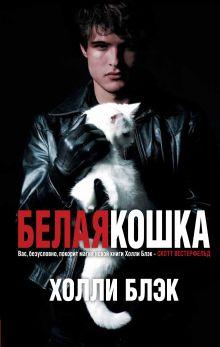 Белая кошка обложка книги