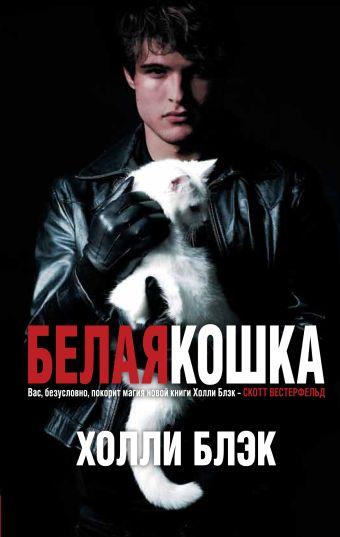 Белая кошка Блэк Х.