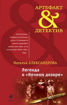 Александрова Н.Н. - Легенда о Ночном дозоре обложка книги