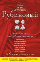 Брикер М., Донцова Д.А., Вербинина В. - Рубиновый' обложка книги