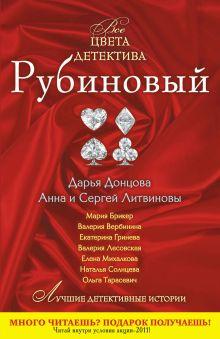 Брикер М., Донцова Д.А., Вербинина В. - Рубиновый обложка книги