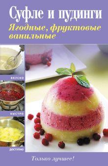 - Суфле и пудинги. Ягодные, фруктовые, ванильные обложка книги