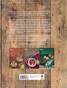 Обложка сзади Книга Гастронома Кавказская домашняя кухня