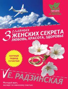 Радзинская Е.В. - 3 главных женских секрета обложка книги