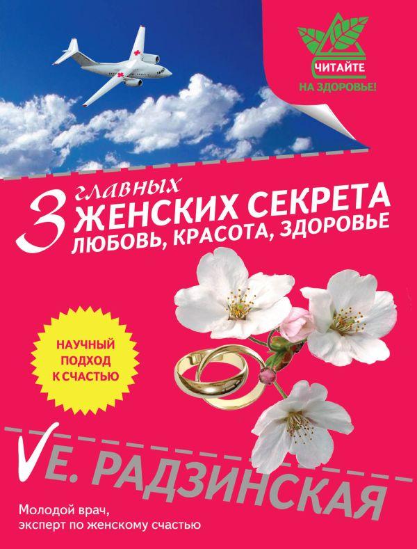 3 главных женских секрета Радзинская Е.В.