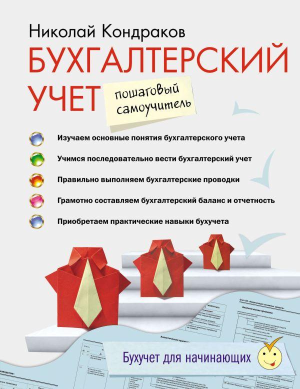 Бухгалтерский учет: пошаговый самоучитель Кондраков Н.П.