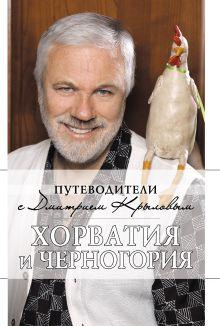 - Хорватия и Черногория обложка книги