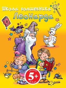 - 5+ Школа волшебника Леонарда (желтая) обложка книги