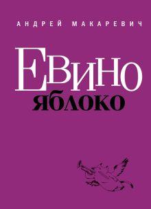 Обложка Евино яблоко Андрей Макаревич