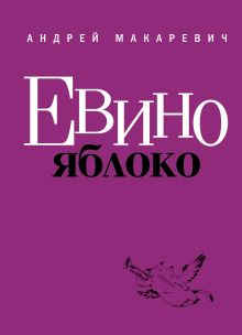 Макаревич А.В. - Евино яблоко обложка книги