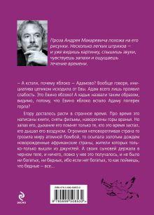Обложка сзади Евино яблоко Андрей Макаревич