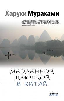 Мураками Х. - Медленной шлюпкой в Китай обложка книги