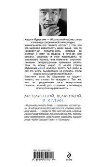 Обложка сзади Медленной шлюпкой в Китай Харуки Мураками