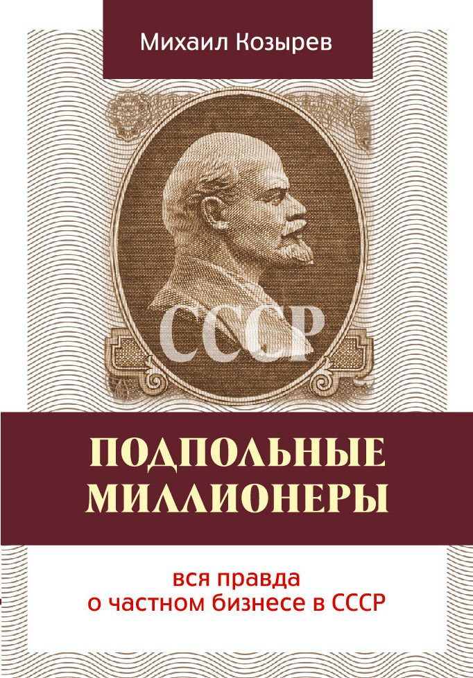 Подпольные миллионеры: вся правда о частном бизнесе в СССР