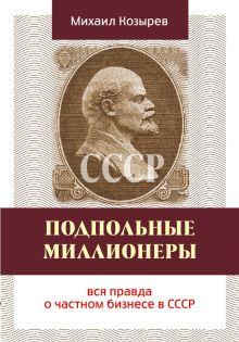 Подпольные миллионеры: вся правда о частном бизнесе в СССР обложка книги